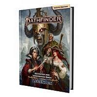 P2/RPG: Zeitalter dVO: Legenden